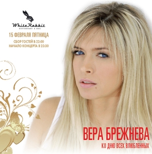 Вера Брежнева в ресторане White Rabbit